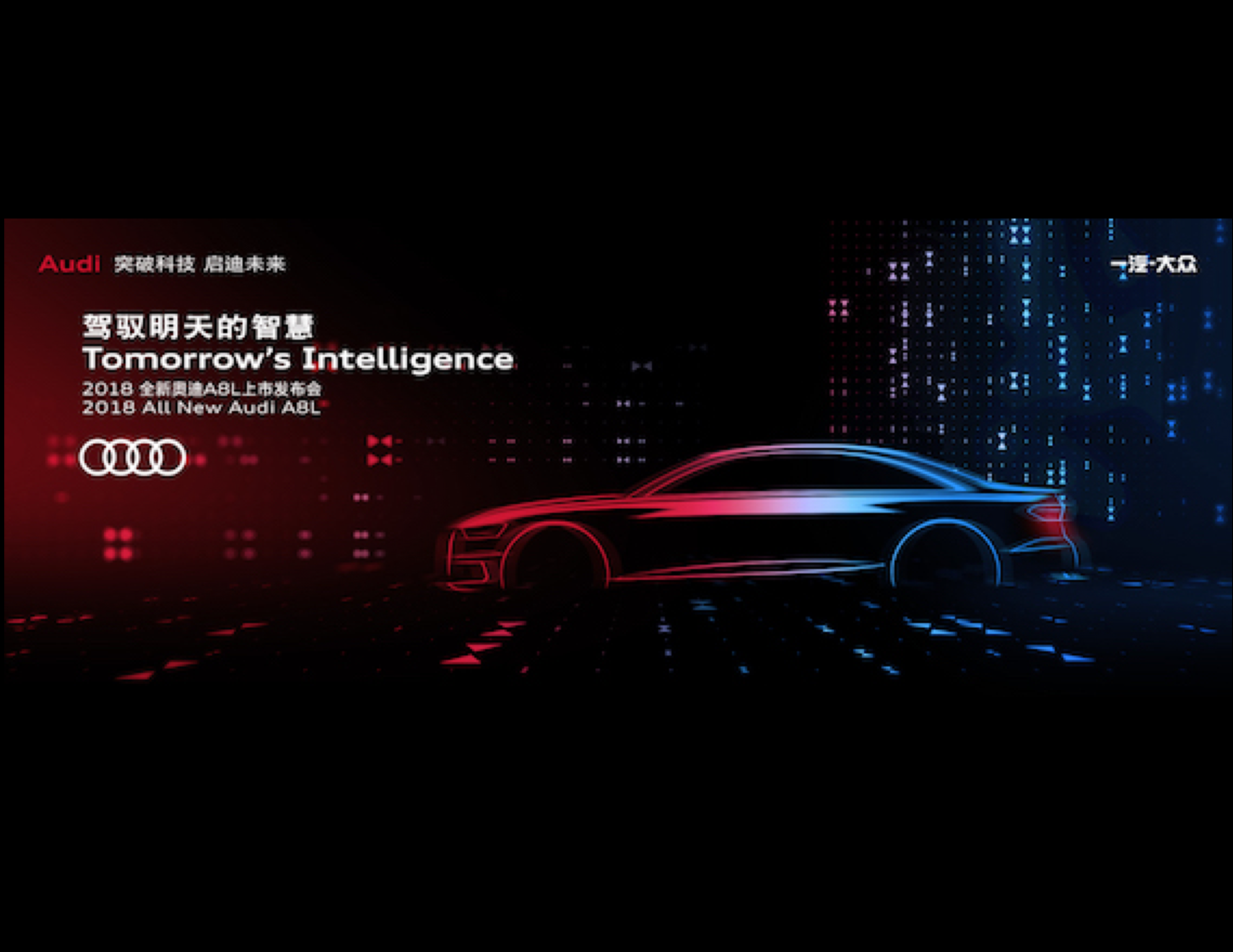 Audi A8L National Launch Event, China – April 2018